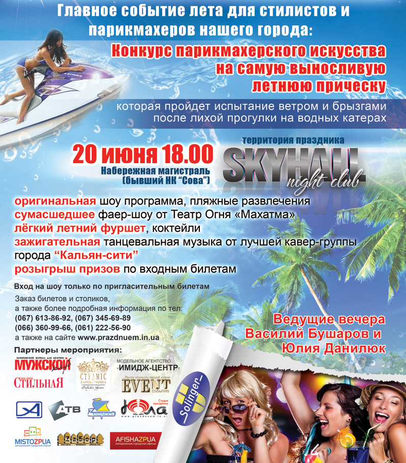 "BEAUTY PARTY 2013: ""БРЫЗГИ ЛЕТА"" Афиша Золингер ШОУ"